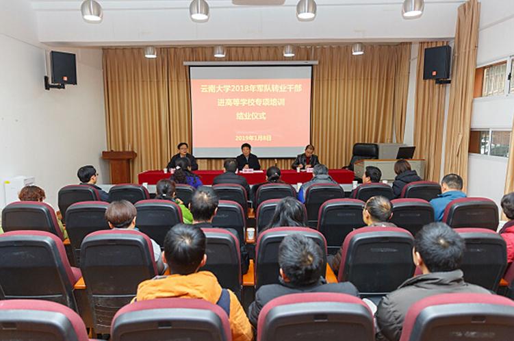 云南大学承办的2018年度军转干部进高校专项培训班顺利结业