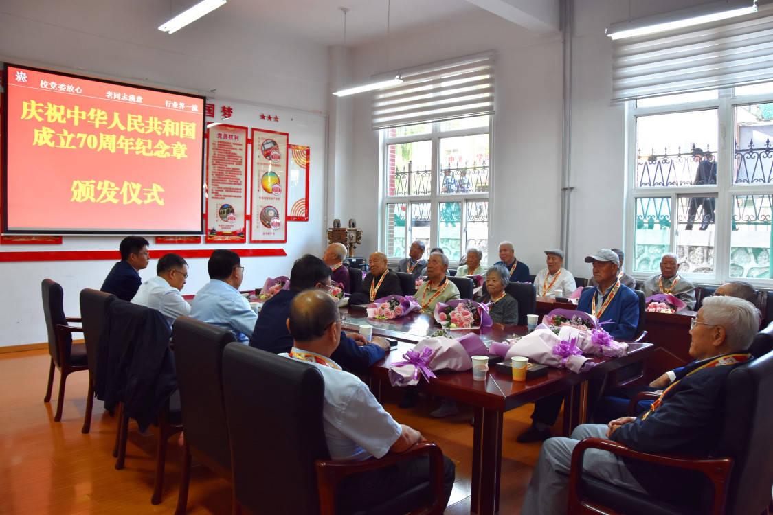 """我校祖静教授等39位老同志荣获""""庆祝中华人民共和国成立70周年""""纪念章"""