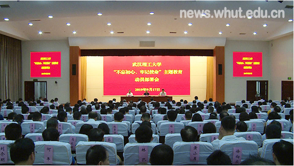 """武汉理工大学学校举行""""不忘初心、牢记使命""""主题教育动员部署会"""