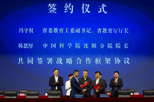 校长闻德亮参加辽宁省教育厅(省委教育工委)与中国科学院沈阳分院战略合作签约仪式