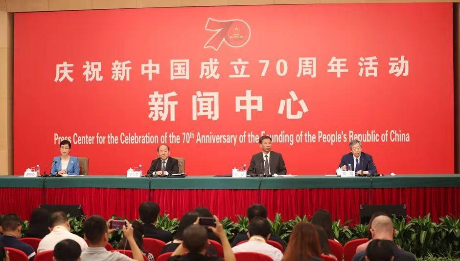 【新华网】庆祝中华人民共和国成立70周年活动新闻中心新闻发布会