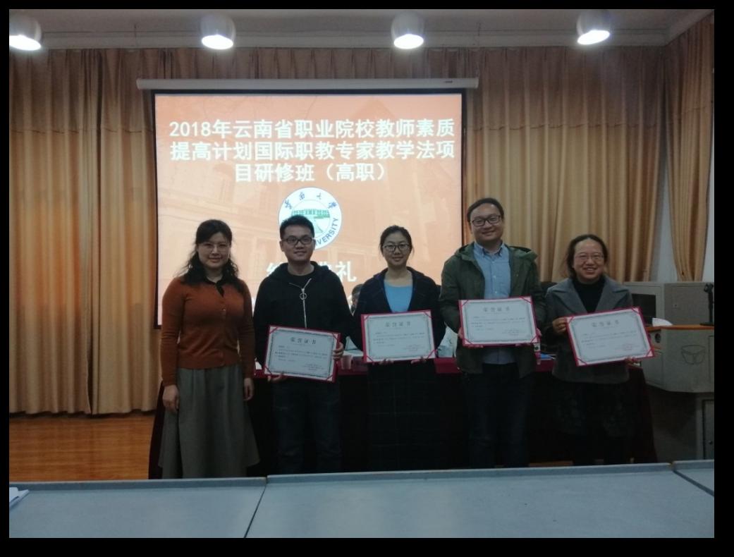 云南省职业院校教师素质提高计划国际职教专家教学法项目研修班(高职)结业