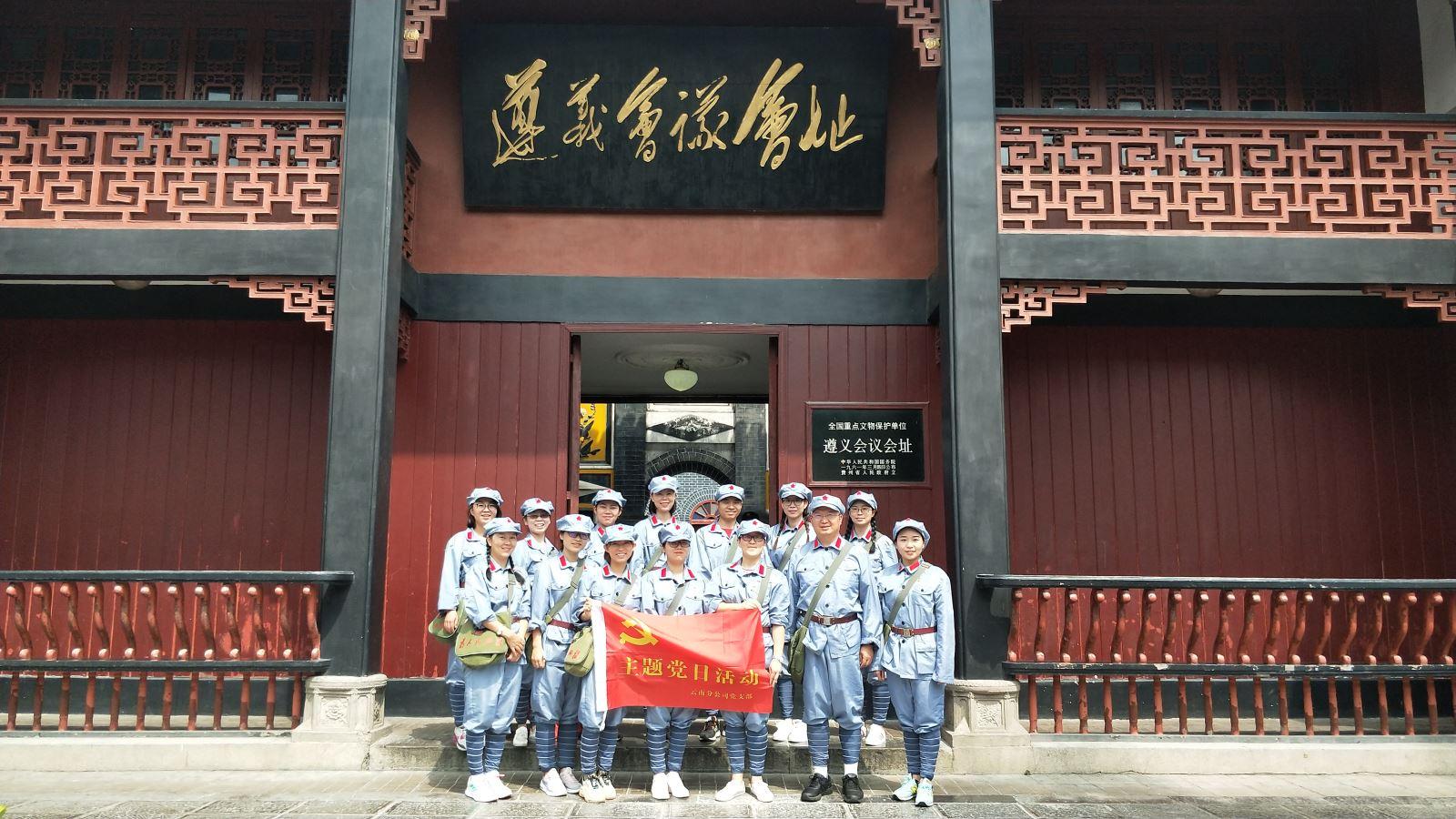 重温党史 追寻红色足迹——中国移动云南分公司党支部