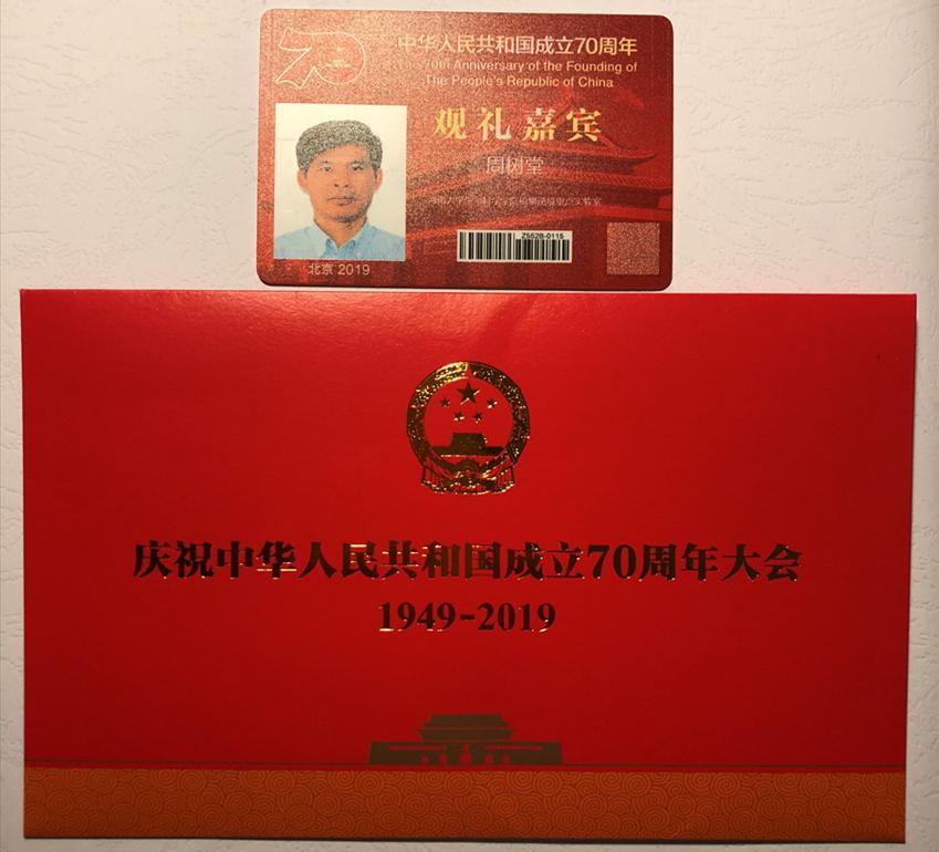 周树堂教授受邀参加庆祝中华人民共和国成立70周年活动