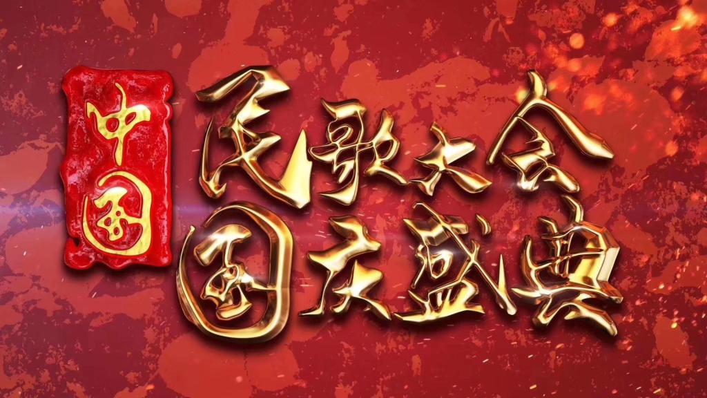 我校音乐学院学子应邀参加《中国民歌大会国庆盛典》