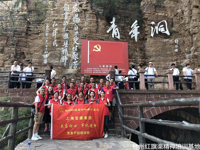 """上海宝建集团""""不忘初心、牢记使命""""党务干部培训班"""