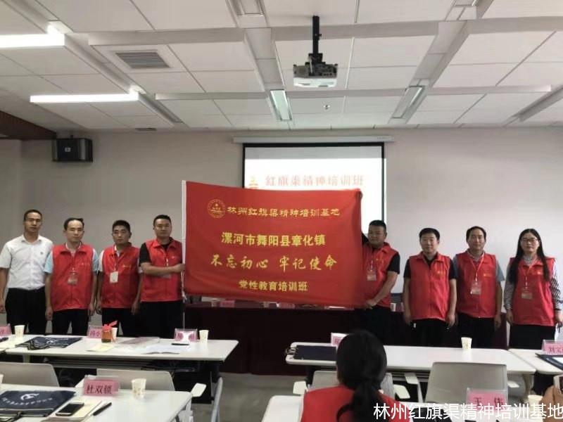 """漯河市舞阳县章化镇""""不忘初心、牢记使命""""党性教育"""