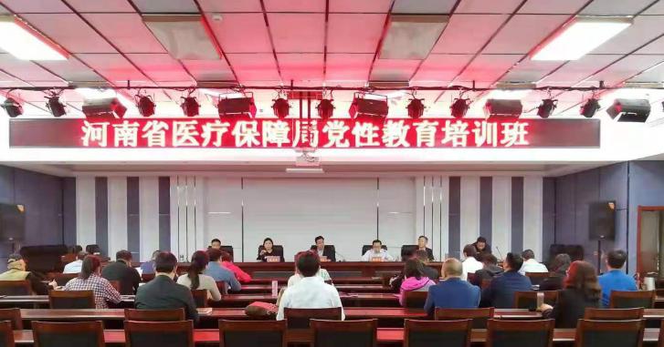 河南省医保局大别山精神教育培训班