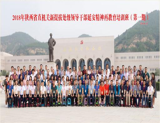 2018年陕西省直机关新提拔处级领导干部延安精神再教育培训班(第一期)