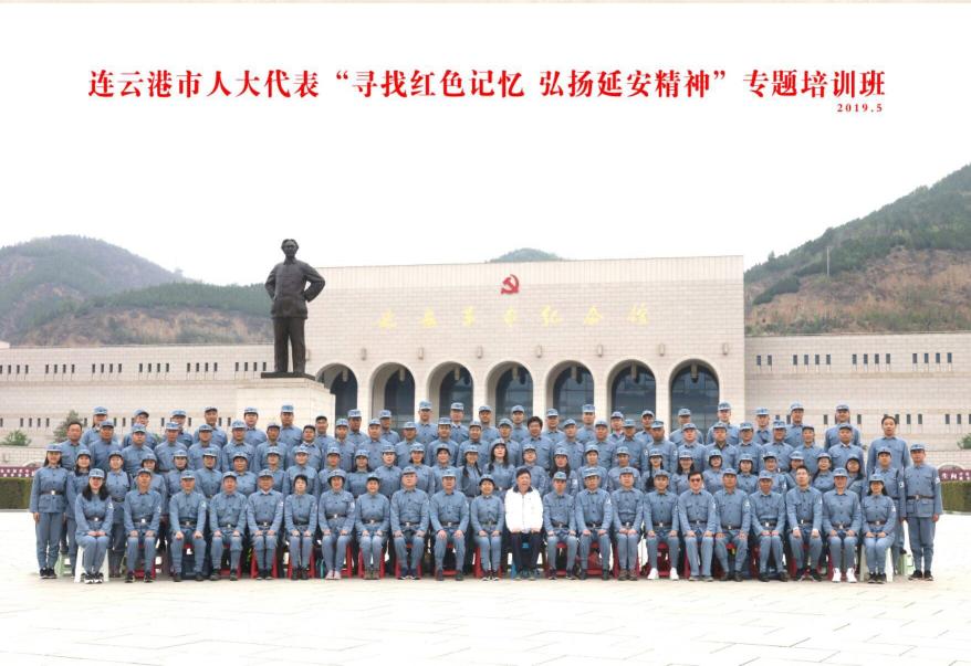 """连云港市人大代表""""寻找红色记忆弘扬延安精神""""专题培训班"""
