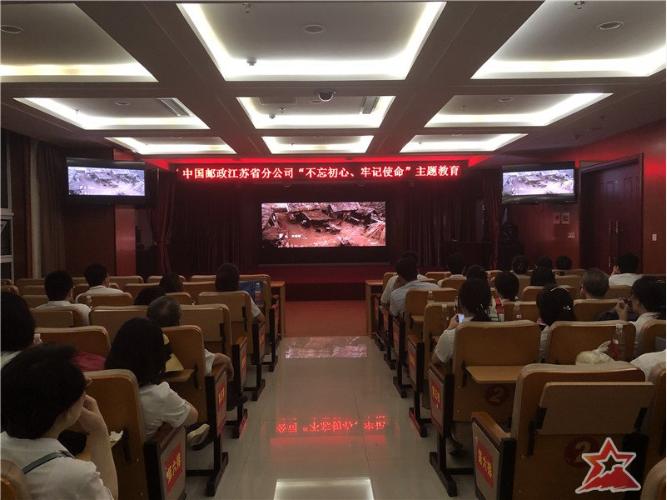 """江苏邮政""""牢记初心使命、建功三次创业""""党性教育圆满完成"""