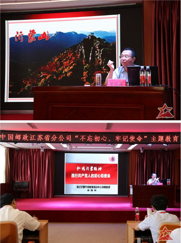 """江苏邮政""""牢记初心使命,建功三次创业""""党性教育活动(第二期)圆满完成"""