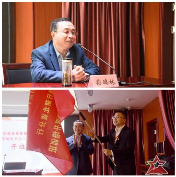 中国邮储银行湖北省分行2019年党组织书记培训班圆满完成