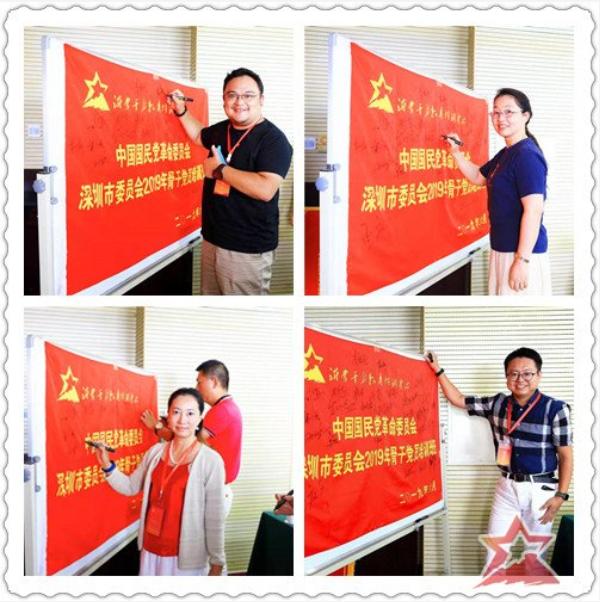 民革深圳市委员会2019年骨干党员培训班圆满完成