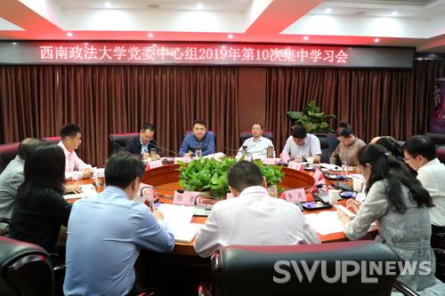 党委中心组2019年第10次集中学习会在校举行