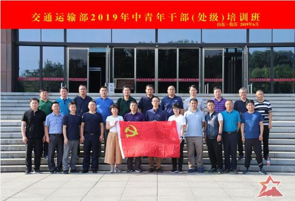 交通运输部2019年中青年干部(处级)培训班圆满完成