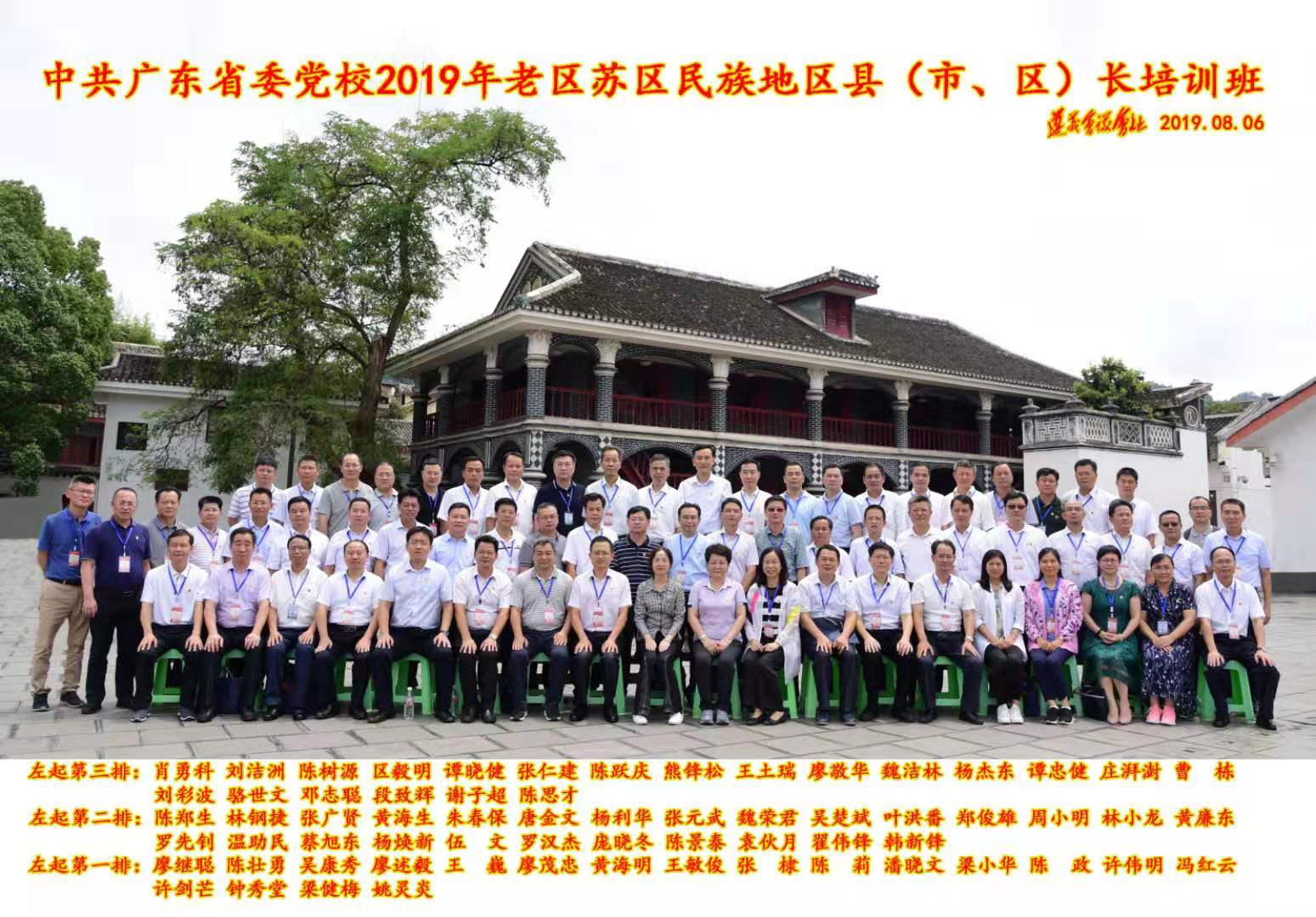 【广东】广东省老区苏区民族地区县长培训班  
