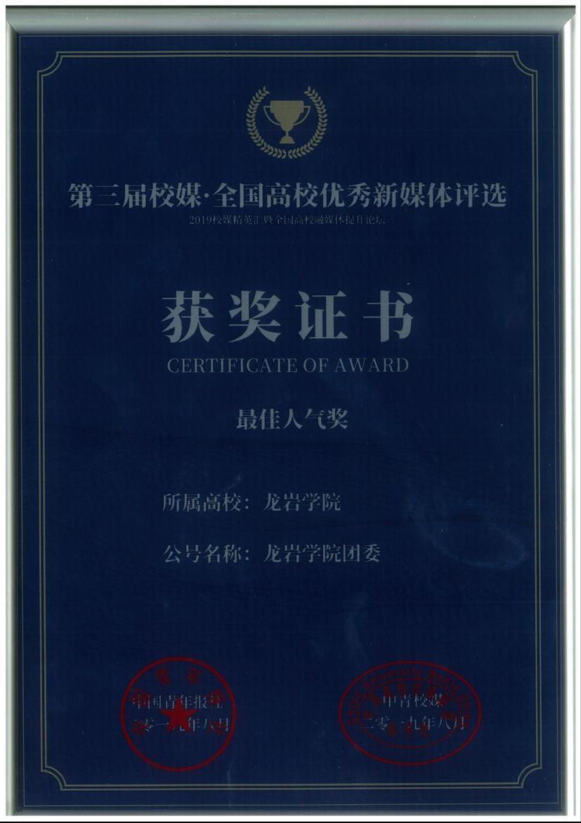 """校团委微信公众号荣获""""第三届校媒·全国高校新媒体评选""""最佳人气奖"""