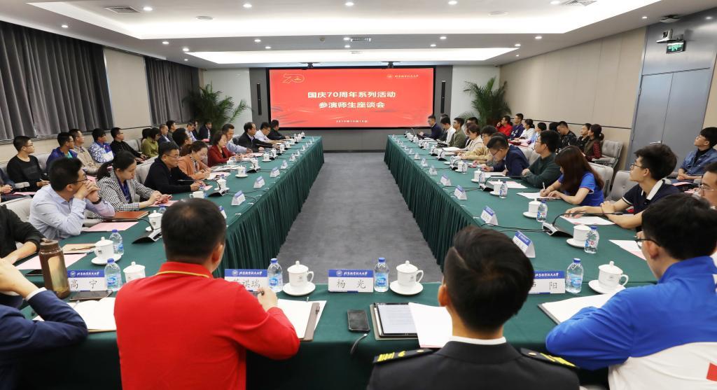 我校召开国庆70周年系列活动参演师生代表座谈会