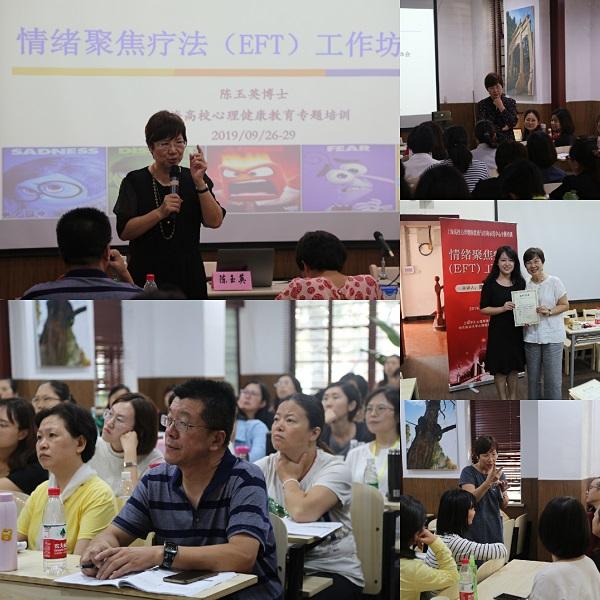 我校举办上海市心理健康教育示范中心专题培训