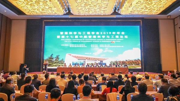 我校承办管理科学与工程学会2019年年会暨第十七届中国管理科学与工程论坛