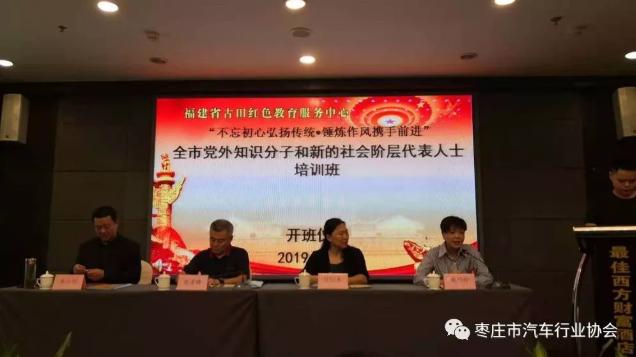 枣庄新阶层人士赴福建古田红色教育基地学习
