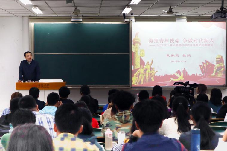 """校党委书记蔡敬民作""""不忘初心,牢记使命""""主题教育形势与政策报告"""