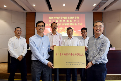 浙江省数字经济与全球编码研究院在我校成立