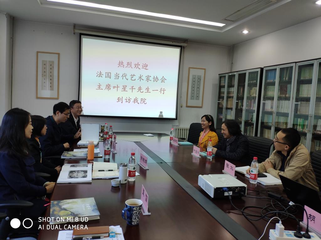 法国当代艺术家协会主席叶星千一行访问文化与传媒学院