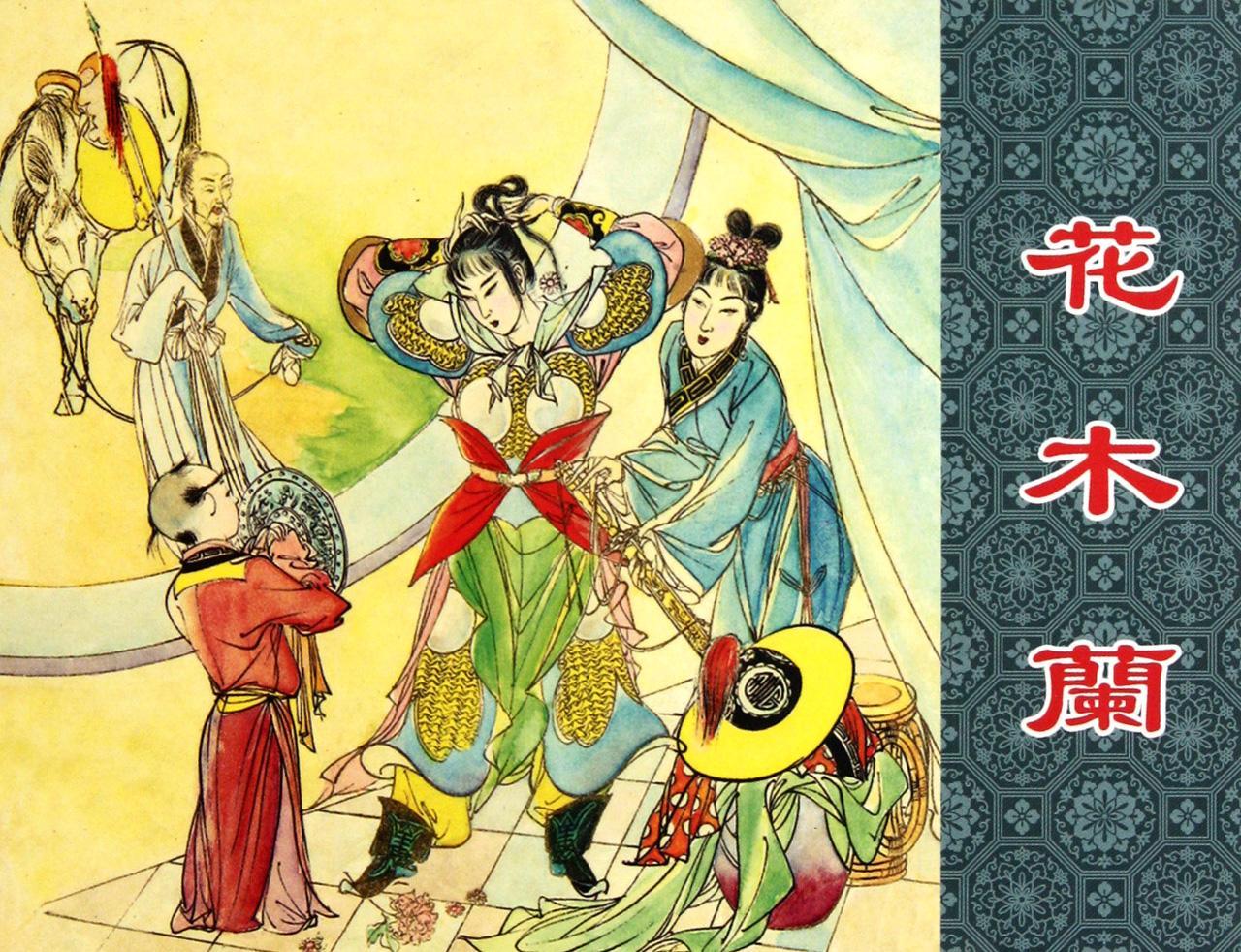 花木兰:女扮男装的巾帼英雄