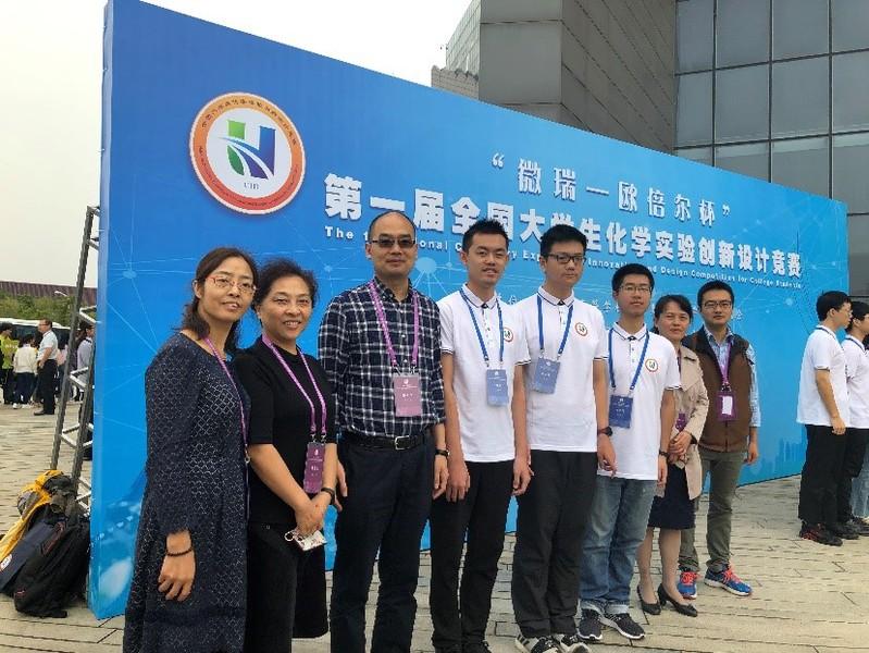 复旦学子荣获第一届全国大学生化学实验创新设计竞赛特等奖