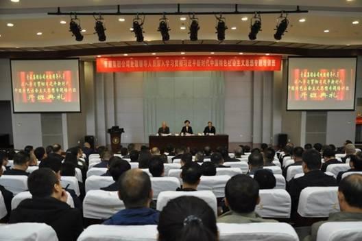 青藏集团公司处级领导人员第二期培训班开班典礼在我校举行