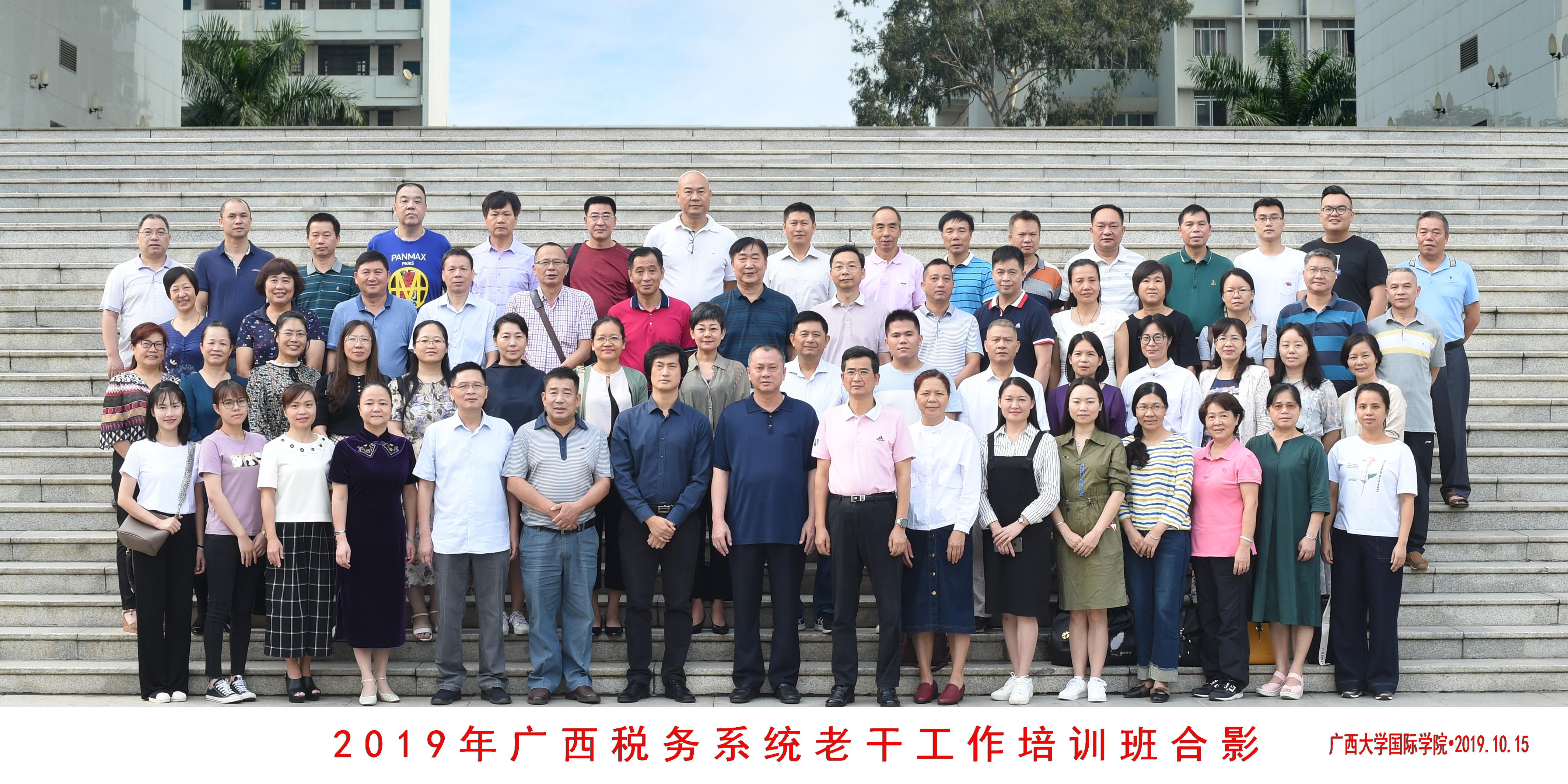 2019年广西税务系统老干工作培训班在我院举办