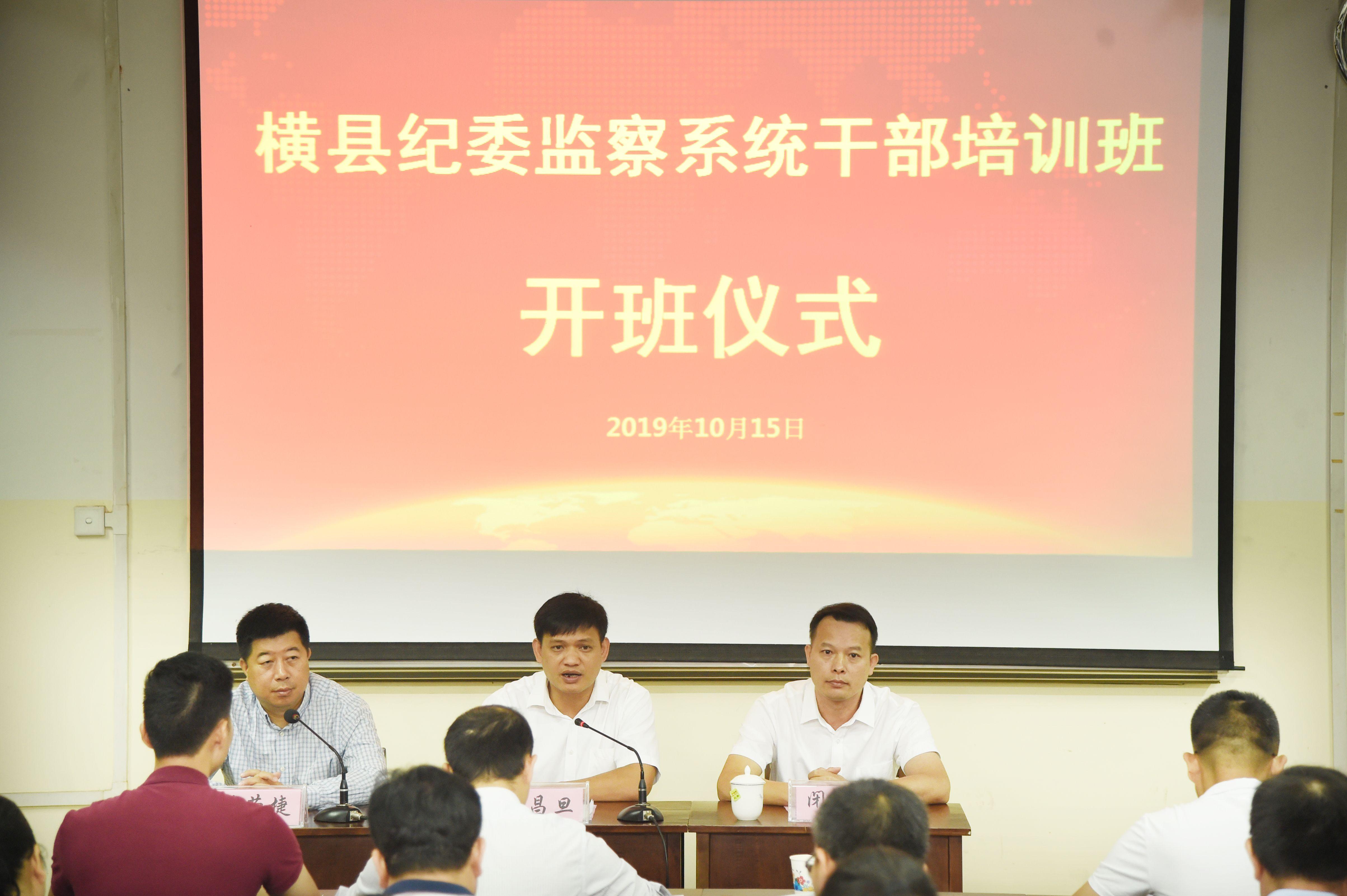 横县纪检监察系统干部培训班(第二期)在我院举办