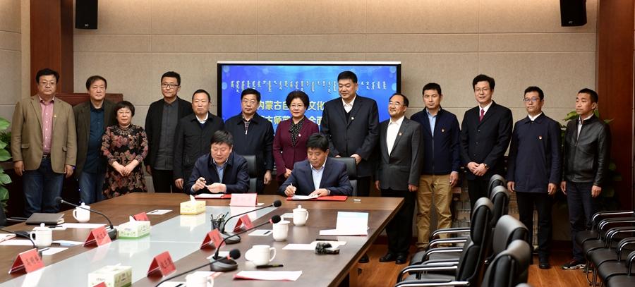 内蒙古自治区文化和旅游厅与我校签署全面战略合作协议