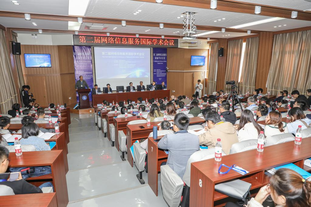 第二届网络信息服务国际学术会议在我校举行
