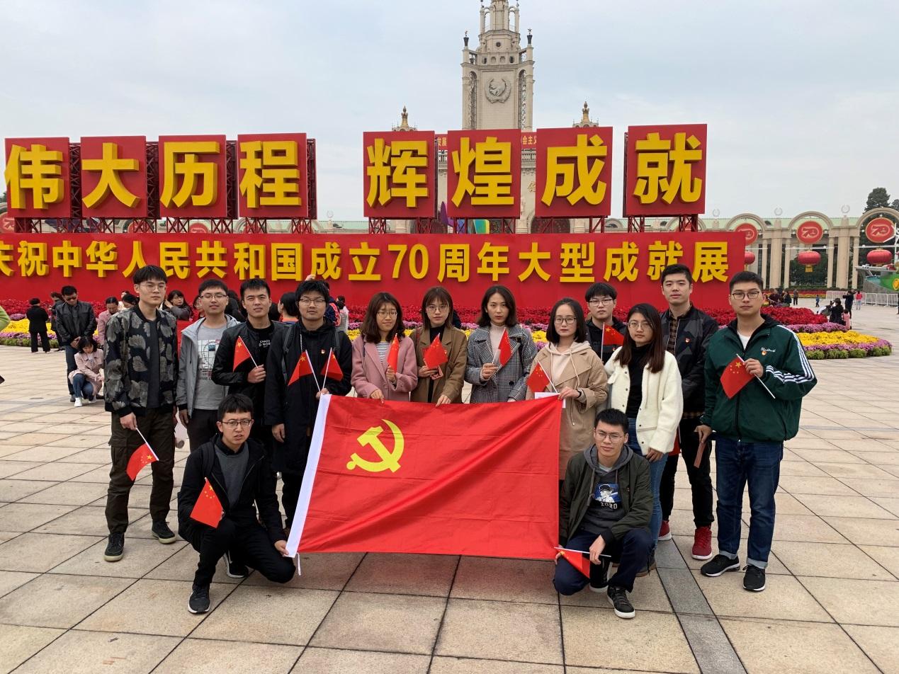 我校师生参观庆祝中华人民共和国成立70周年大型成就展