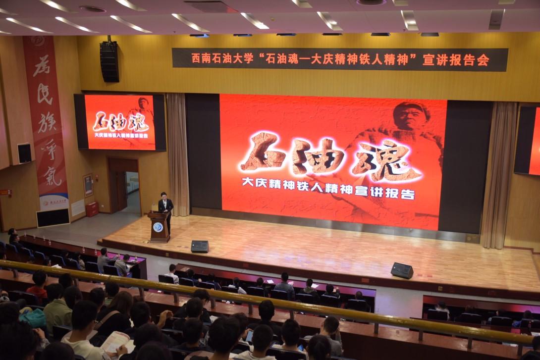 """""""石油魂—大庆精神铁人精神""""宣讲总队走进西南石油大学"""