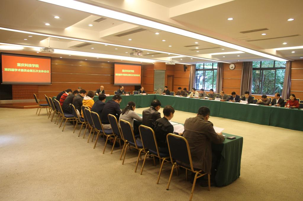学校召开第四届学术委员会第五次全体会议