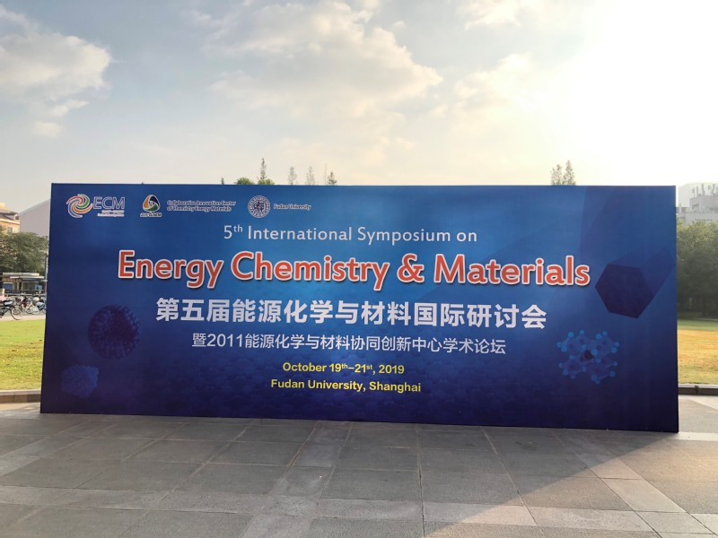 第五届能源化学与材料国际研讨会在复旦大学举行