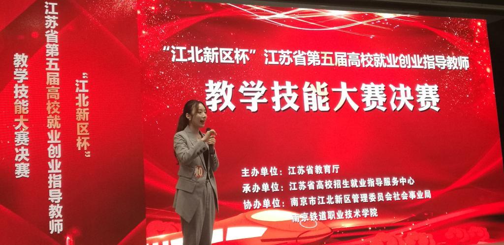 我校在江苏省第五届高校就业创业指导教师教学技能大赛中喜获佳绩