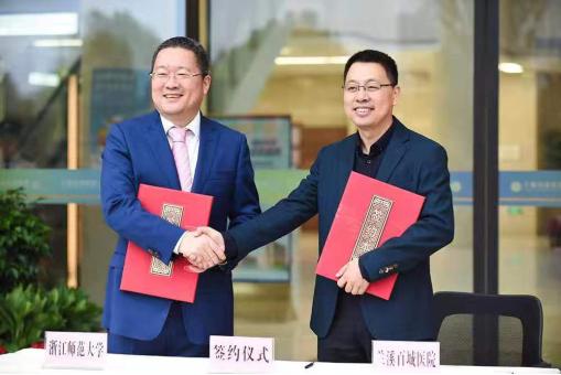浙师大与兰溪百城医院签署战略合作协议