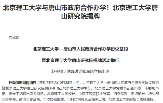 北京理工大学与唐山市政府合作办学!北京理工大学唐山研究院揭牌
