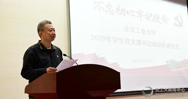 北工大2019年学生党支部书记培训班开班