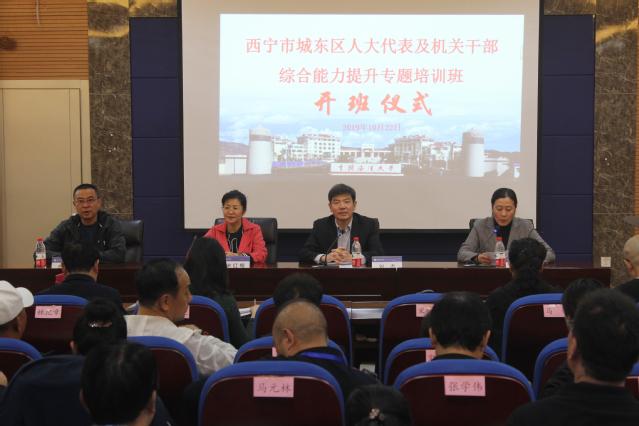 我院举办西宁市城东区人大代表及机关干部综合能力提升专题培训班