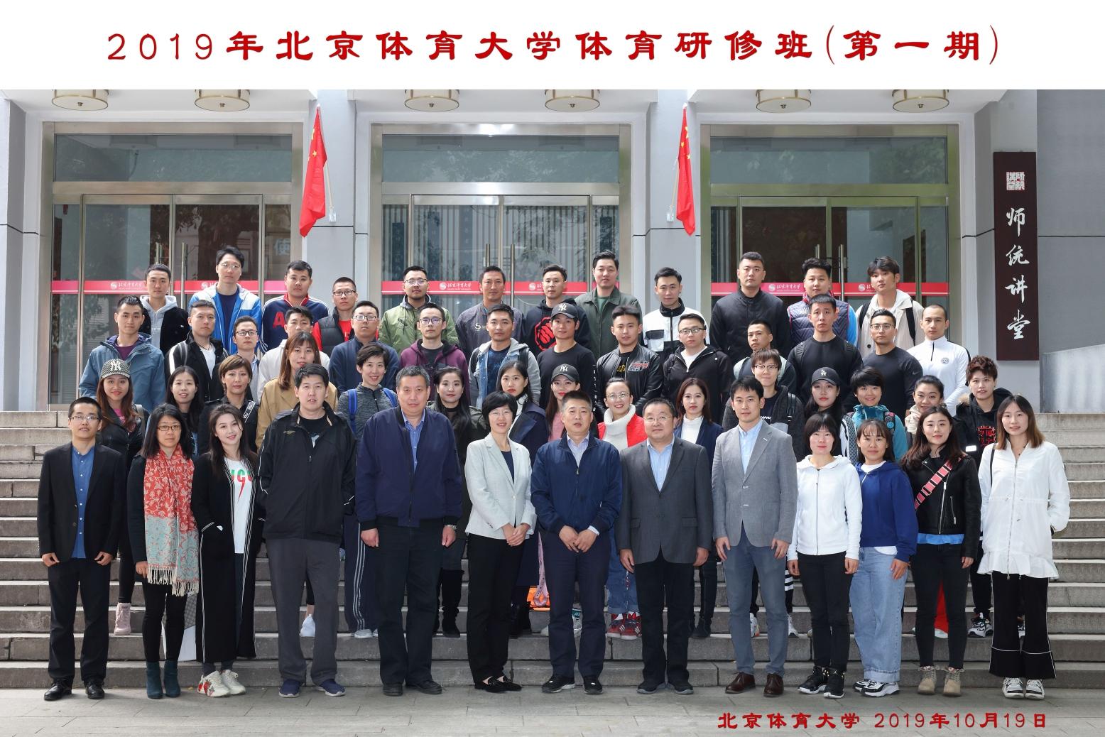 2019年北京体育大学体育研修班(第一期)开班