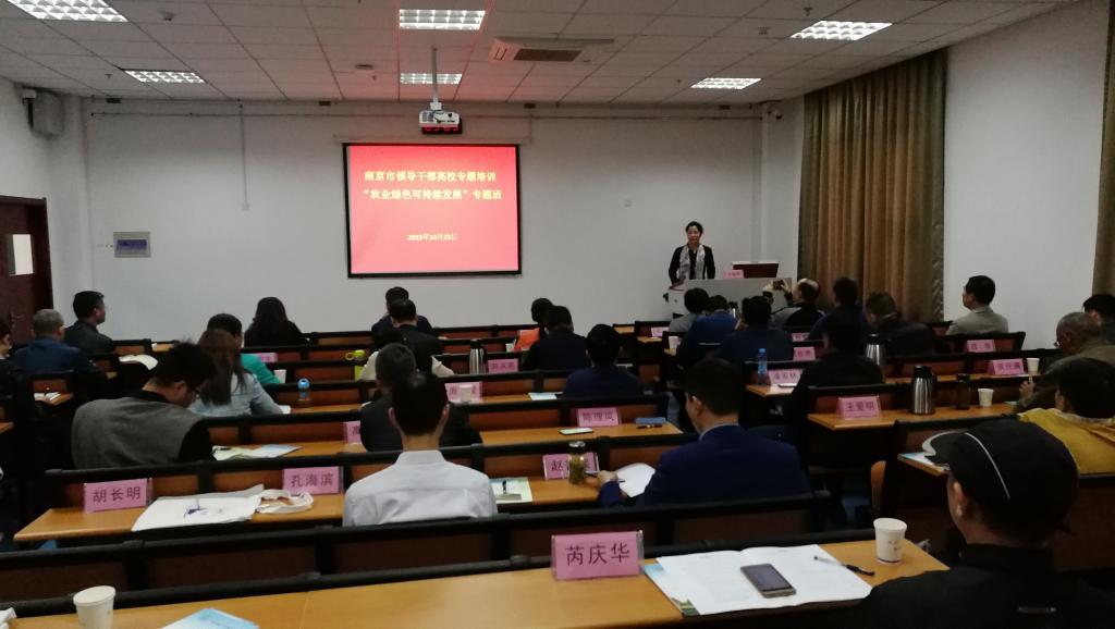 """南京市领导干部高校专题培训 """"农业绿色可持续发展""""专题班在我校举办"""
