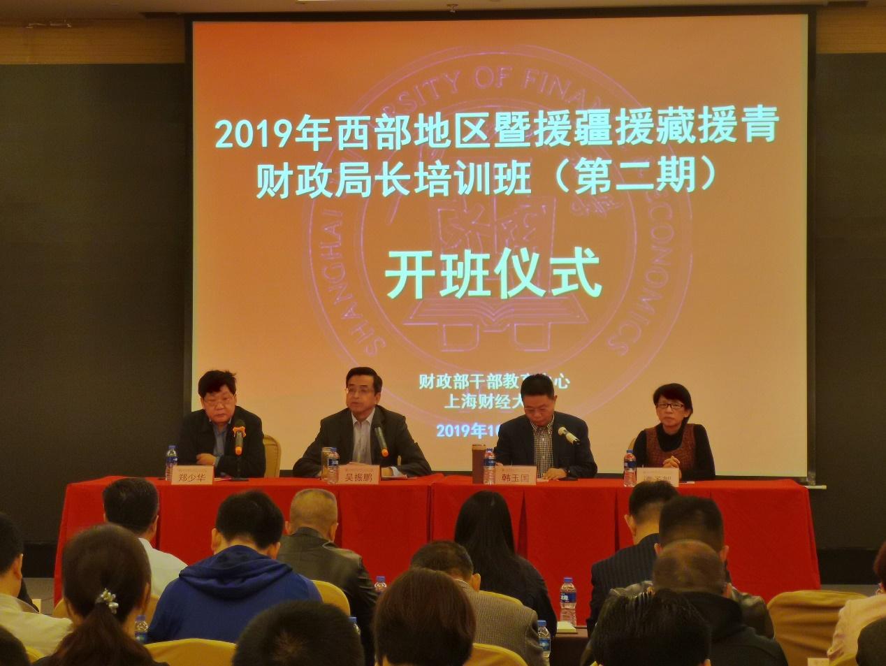 2019年财政部西部地区暨援疆援藏援青 财政局长培训班(第二期)在校举办