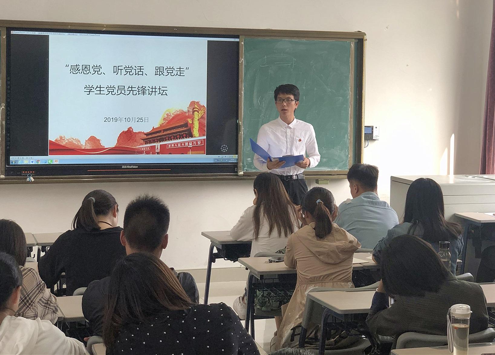 """我校举办主题教育第一期学生党员""""先锋讲坛"""""""