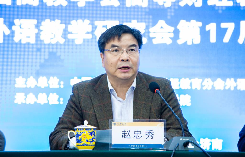 中国高等教育学会高等财经教育分会外语教学研究会第十七届年会在我校召开